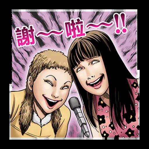 伊藤潤二 - Sticker 7