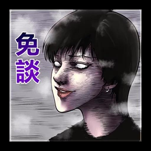 伊藤潤二 - Sticker 27