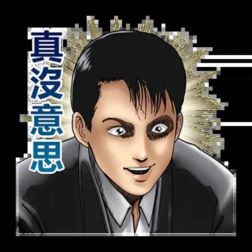 伊藤潤二 - Sticker 28