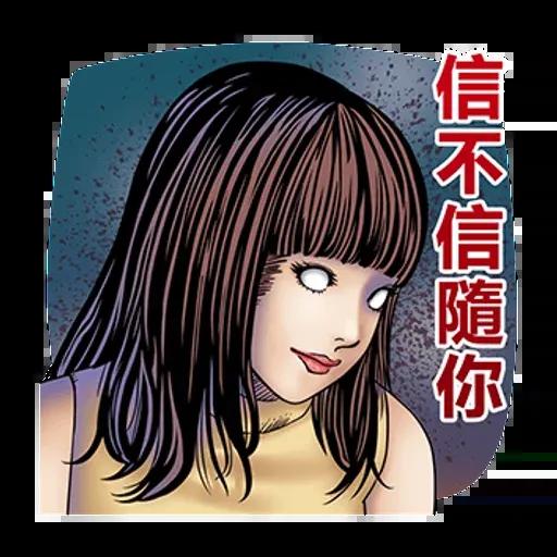 伊藤潤二 - Sticker 10