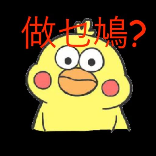 雞 - Sticker 13