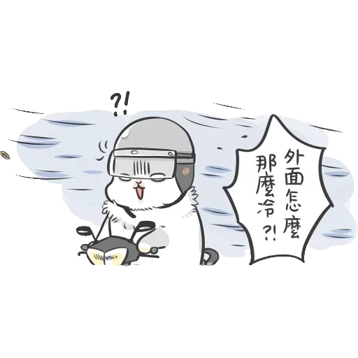 ㄇㄚˊ幾兔4, busy, cold, cry, go 30 - Sticker 12