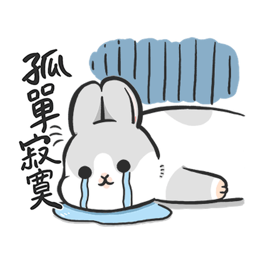 ㄇㄚˊ幾兔4, busy, cold, cry, go 30 - Sticker 25