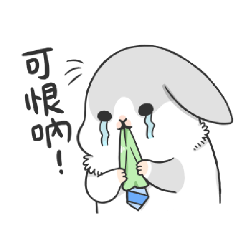 ㄇㄚˊ幾兔4, busy, cold, cry, go 30 - Sticker 24