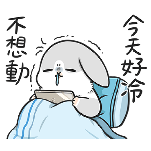 ㄇㄚˊ幾兔4, busy, cold, cry, go 30 - Sticker 9