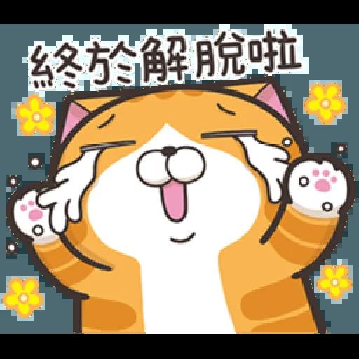 LanLanCat22-2 - Sticker 11