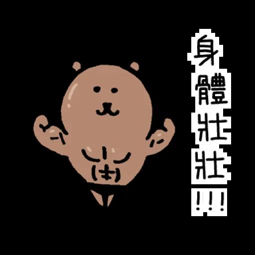 白熊 - Sticker 19