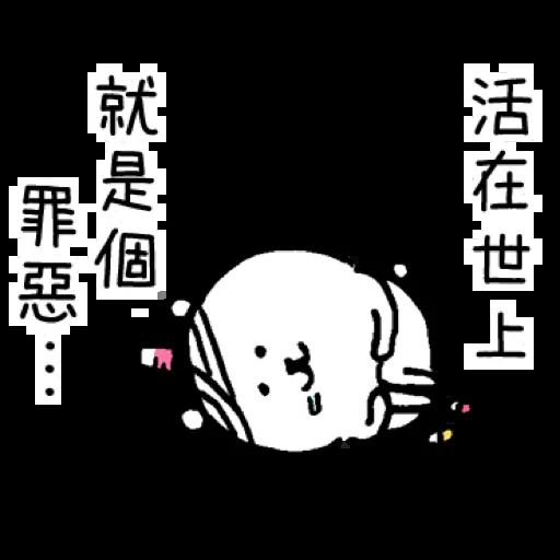 白熊 - Sticker 28