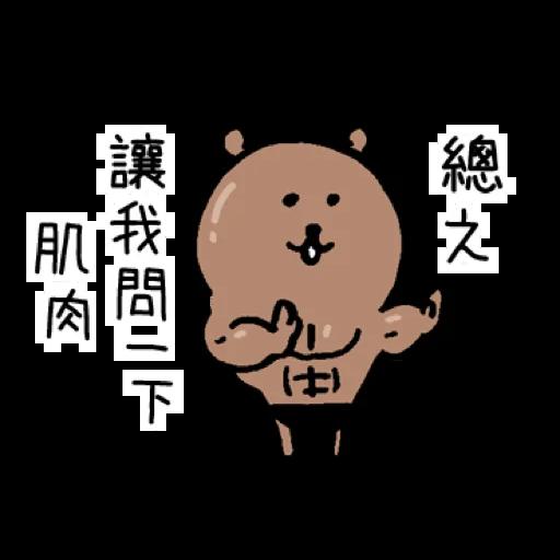 白熊 - Sticker 20