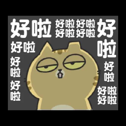Catt - Sticker 29