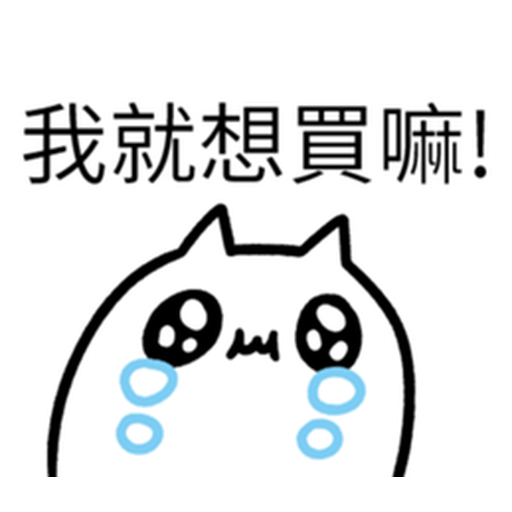 哭哭貓 - Sticker 21