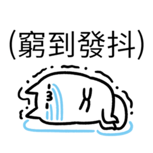 哭哭貓 - Sticker 27