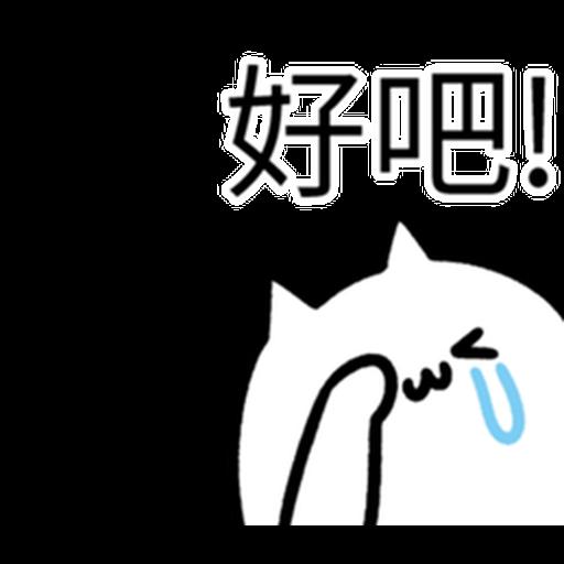 哭哭貓 - Sticker 19