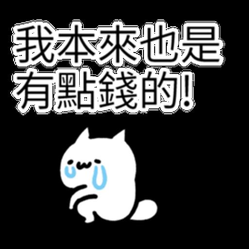 哭哭貓 - Sticker 3