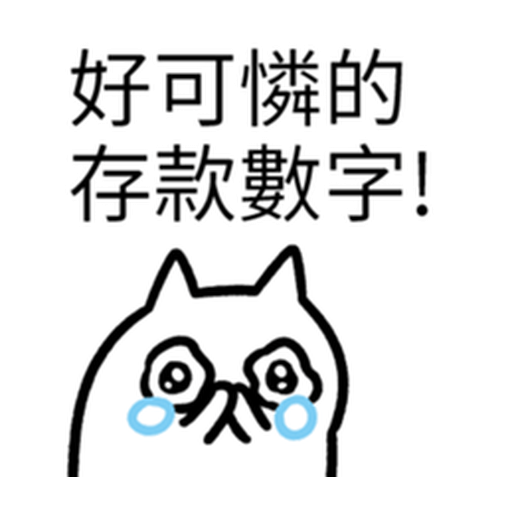 哭哭貓 - Sticker 18
