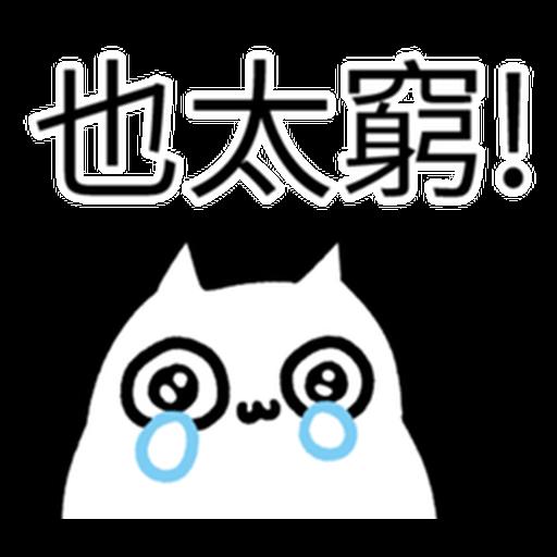 哭哭貓 - Sticker 8