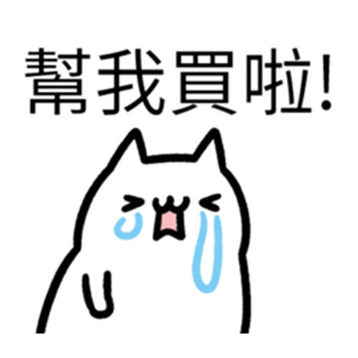 哭哭貓 - Sticker 22