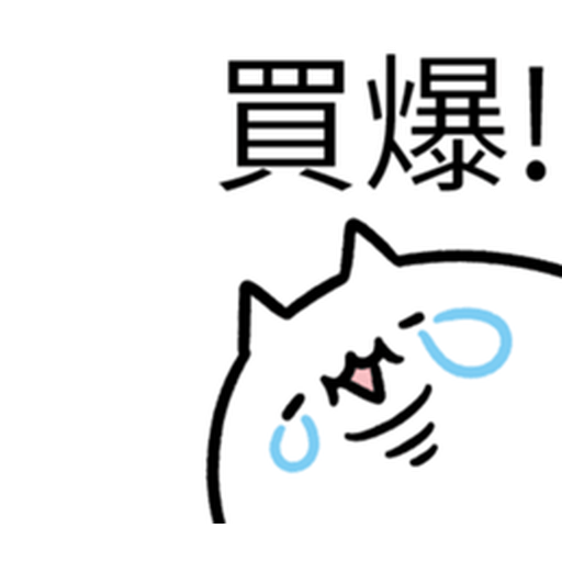 哭哭貓 - Sticker 6