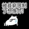 哭哭貓 - Tray Sticker