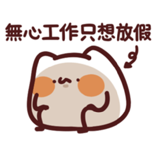 lv14 野生喵喵怪 - Sticker 16