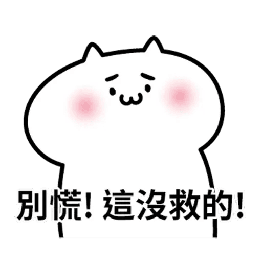阿喵喵 - Sticker 7