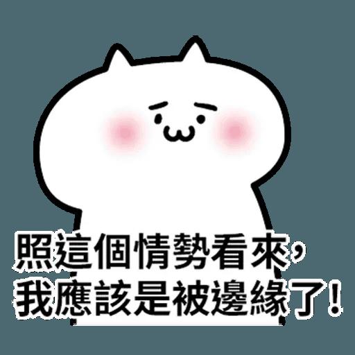 阿喵喵 - Sticker 4