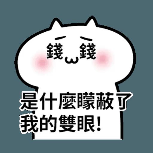 阿喵喵 - Sticker 12