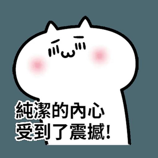 阿喵喵 - Sticker 18