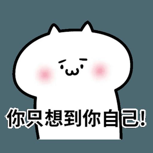 阿喵喵 - Sticker 24
