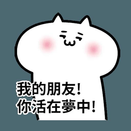 阿喵喵 - Sticker 2