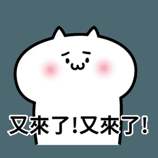 阿喵喵 - Sticker 20