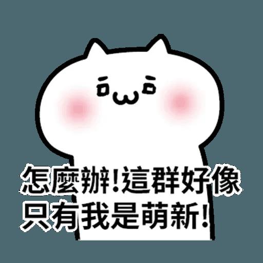 阿喵喵 - Sticker 22