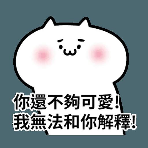 阿喵喵 - Sticker 29