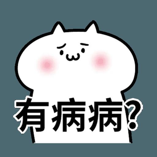 阿喵喵 - Sticker 19