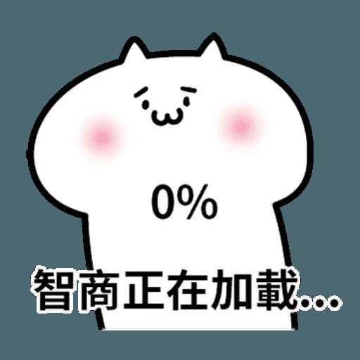 阿喵喵 - Sticker 1