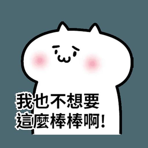 阿喵喵 - Sticker 14