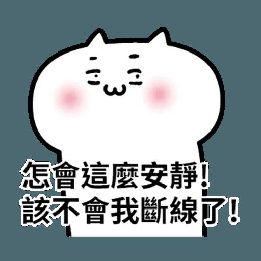 阿喵喵 - Sticker 3