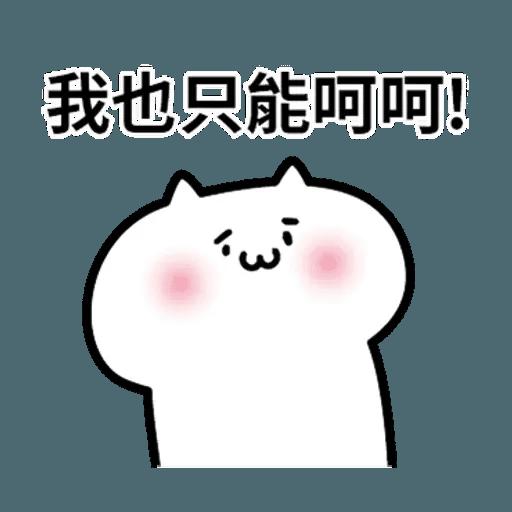 阿喵喵 - Sticker 26