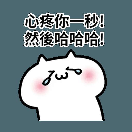 阿喵喵 - Sticker 11