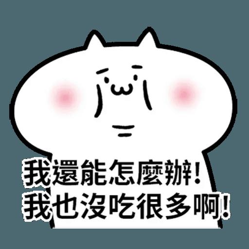 阿喵喵 - Sticker 16