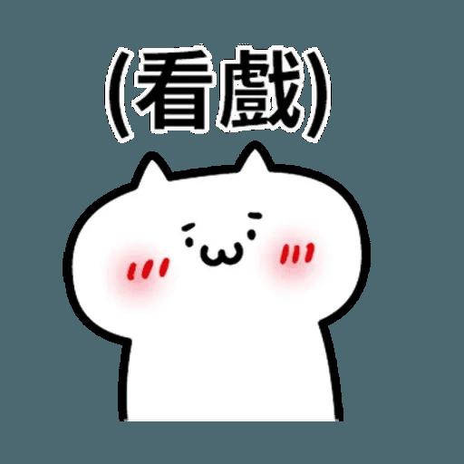 阿喵喵 - Sticker 8