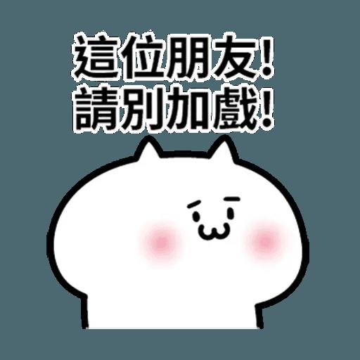 阿喵喵 - Sticker 23