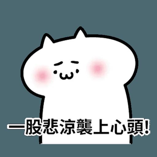 阿喵喵 - Sticker 27