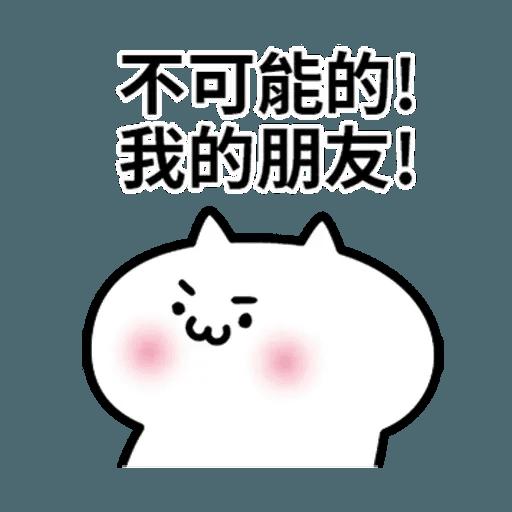 阿喵喵 - Sticker 15