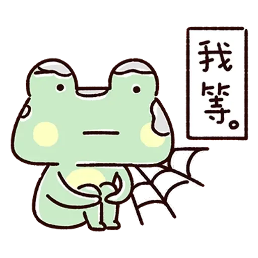 Frog1 - Sticker 7