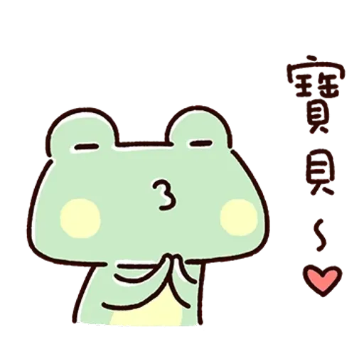 Frog1 - Tray Sticker
