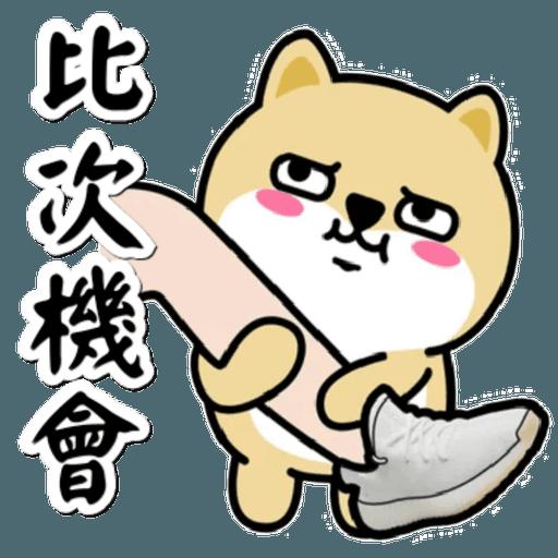 中國香港肥柴仔@四字真言(2) - Sticker 17