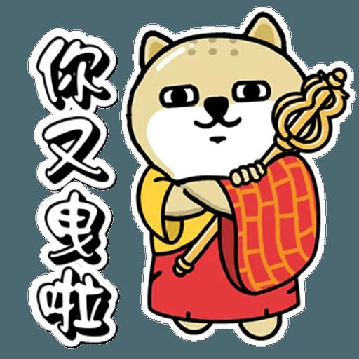 中國香港肥柴仔@四字真言(2) - Sticker 2