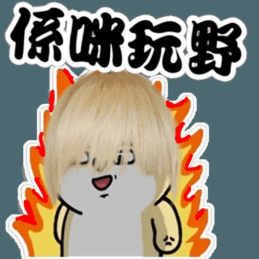 中國香港肥柴仔@四字真言(2) - Sticker 7