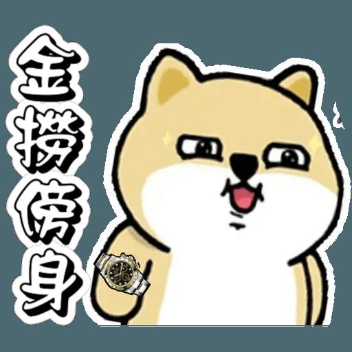 中國香港肥柴仔@四字真言(2) - Sticker 15